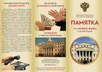 Коррупция памятка