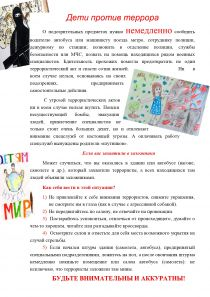 1 Deti protiv terrora page 0001