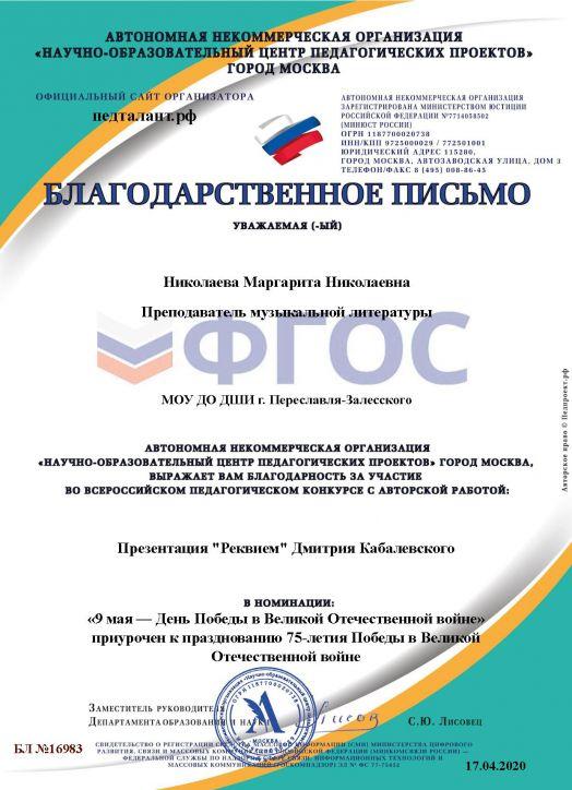 Николаева Благодарственное письмо